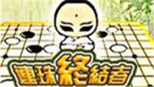 连珠终结者专区