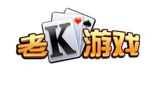 老K棋牌专区