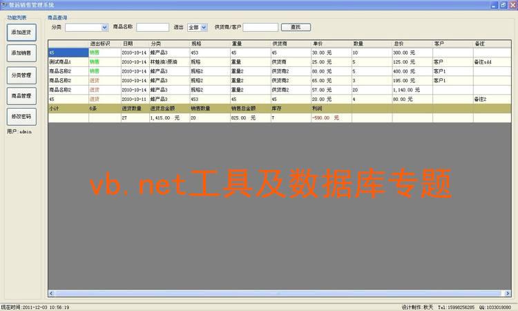 VB.NET工具及数据库合集
