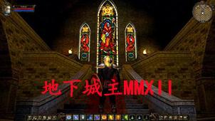 地下城主mmxii
