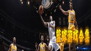 篮球游戏下载专题