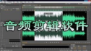 免费音频剪辑软件专题