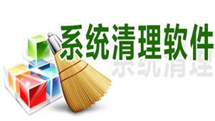 系统垃圾清理软件专区