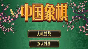 中国象棋单机游戏专题