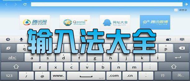 汉字输入法大全