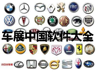 车展中国软件大全