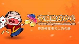 宁波游戏专区