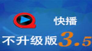 快播3.5官方下载