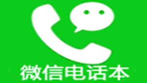 微信电话本官网