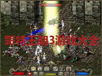 哥特王朝3游戏大全