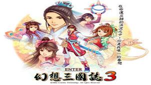 幻想三国志3下载