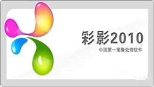 彩影2010专区