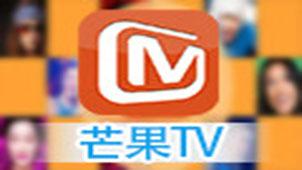 芒果tv皇冠娱乐网址下载专题