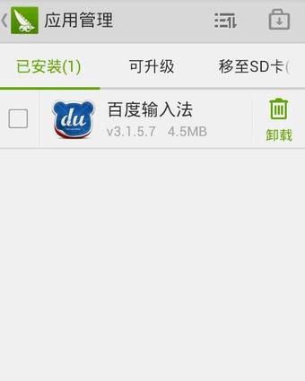 豌豆荚【手机版】