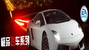 极品飞车中文版下载