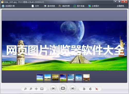 网页图片浏览器软件大全