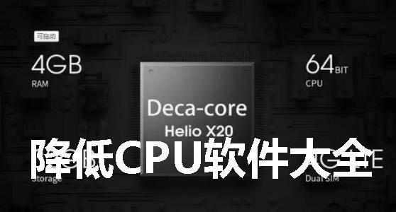 降低CPU软件大全