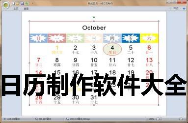 日历制作软件大全