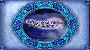 仙剑奇侠传3外传问情篇下载专题
