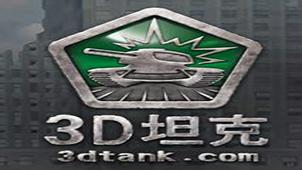 3d坦克官网专题