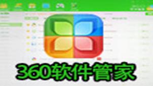 360软件管家官网