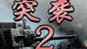 突袭2下载专题