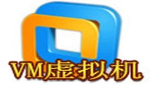 虚拟机中文版