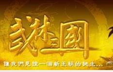 武林三国 web