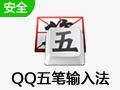 qq五笔输入法官方下载专题