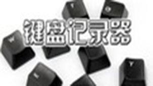 键盘记录器破解版