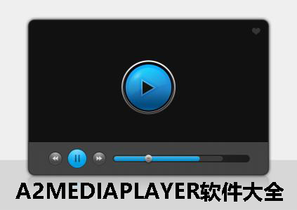 A2MEDIAPLAYER软件大全