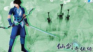 仙剑奇侠传1下载专题