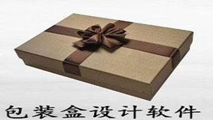 包装盒设计软件专题