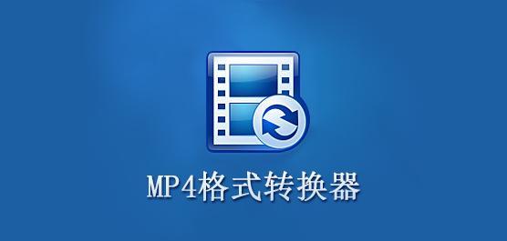MP4格式转换器软件大全