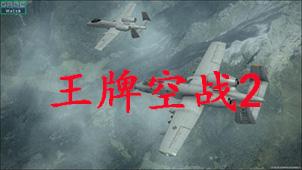 王牌空战2专题