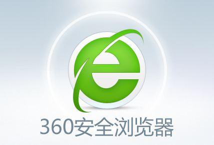 360安全浏览器软件大全