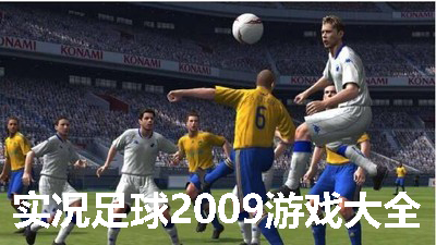 实况足球2009游戏大全