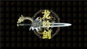 龙吟剑游戏专区