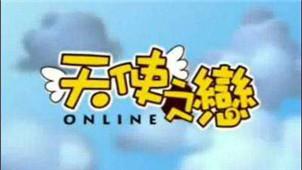 天使之恋Online专区