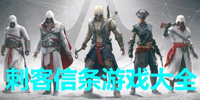 刺客信条中文版下载