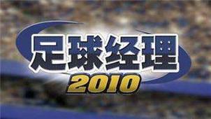 足球经理2010专区