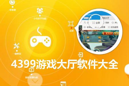 4399游戏大厅软件大全