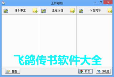 飞鸽传书软件大全