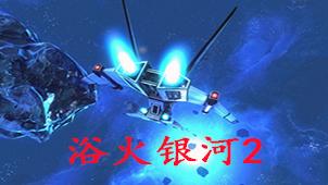 浴火银河2修改器专题
