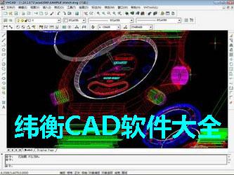 纬衡CAD软件大全