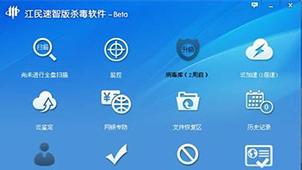 江民杀毒软件免费版