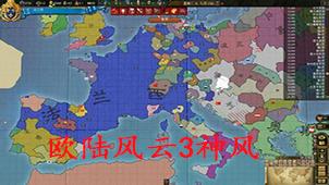 欧陆风云3神风专题