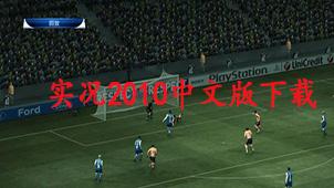实况2010中文版下载专题