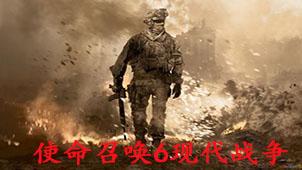 使命召唤6现代战争