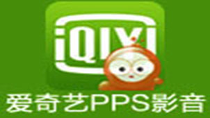 pps官方下載專題